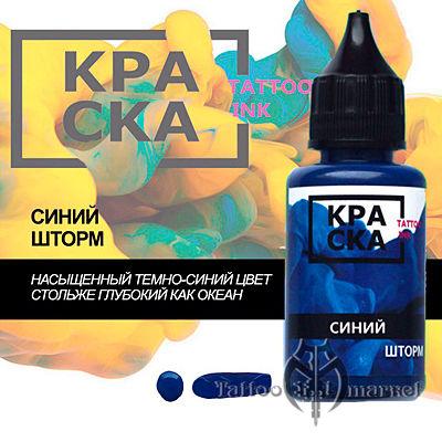 Синий Шторм