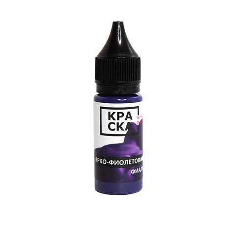 Пигмент Краска Tattoo Ink Ярко-фиолетовая Фиалка