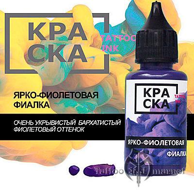 Ярко-фиолетовая Фиалка