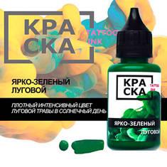 Ярко-зеленый Луговой
