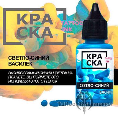 Светло-Синий Василек