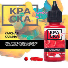Красная Калина