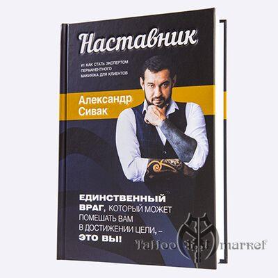 Учебное пособие по татуажу А.Сивак - Наставник